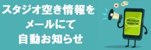 川崎 レンタルスタジオ 空き時間を自動お知らせ