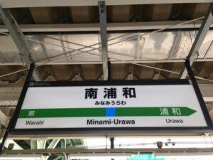 南浦和駅徒歩3分のレンタルダンススタジオ スタジオコラム
