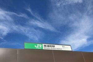 さいたま市 南浦和駅 シニア