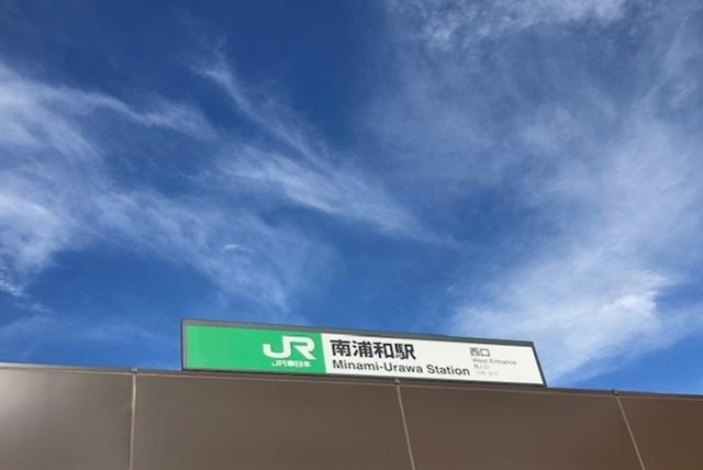 さいたま市 南浦和駅