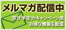 南浦和市 貸しスタジオ 「 南浦和 調(つきの) 」 レンタルスタジオ メールマガジン