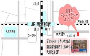 南浦和 レンタルスタジオ ダンススタジオ アクセス 地図 行き方