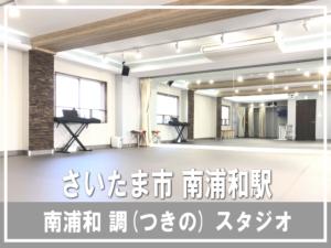 さいたま市南浦和調レンタルスタジオは12月オープン 利用者募集中