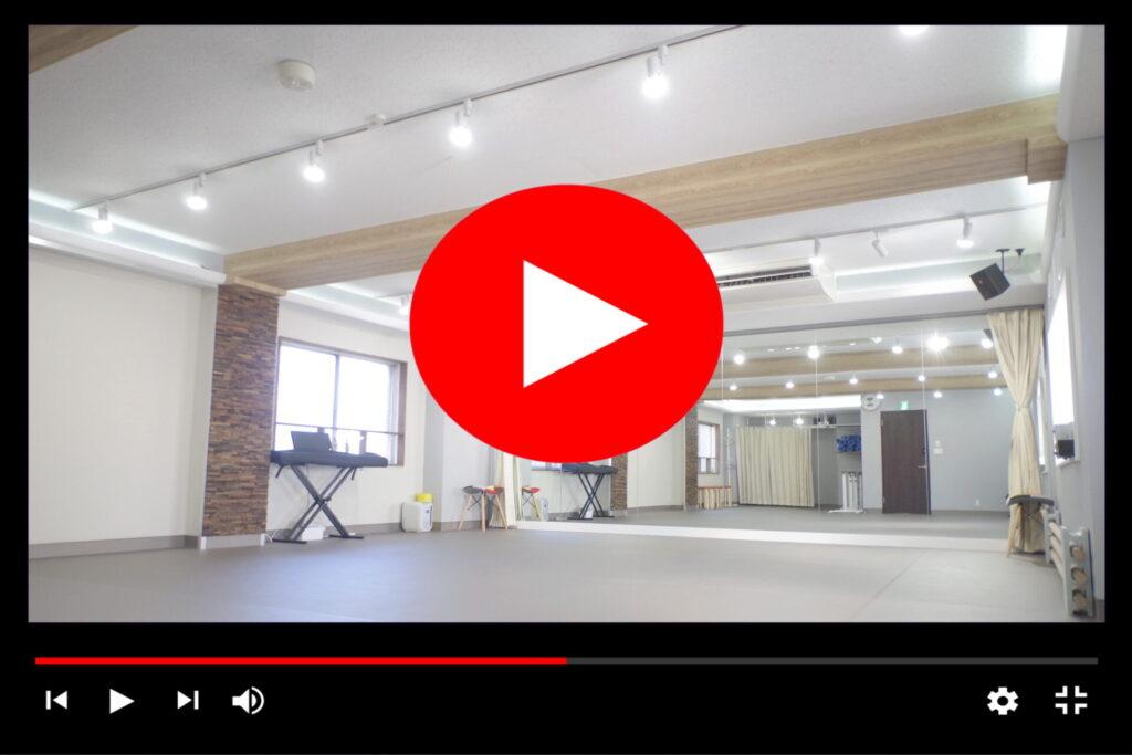 南浦和 レンタルスタジオ ダンススタジオ 動画 紹介