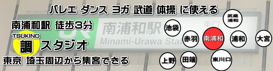 南浦和 調(TSUKINO)レンタルスタジオの2枚めのバナー
