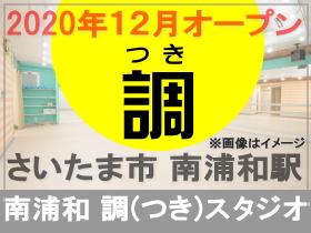 さいたま市南浦和調レンタルスタジオは12月オープン